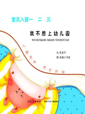 cover image of 宝贝入园一二三 · 我不想上幼儿园