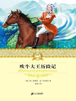 cover image of 吹牛大王历险记