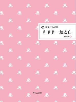 cover image of 曹文轩小说馆:和爷爷一起逃亡
