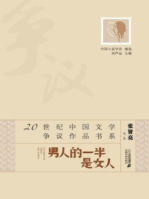 cover image of 男人的一半是女人·20世纪中国文学争议作品书系