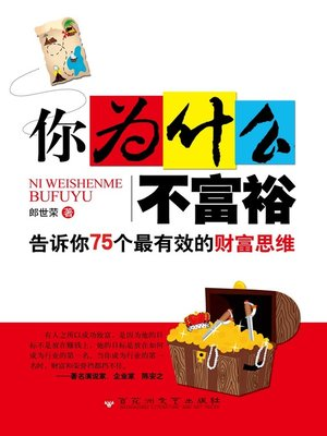 cover image of 你为什么不富裕