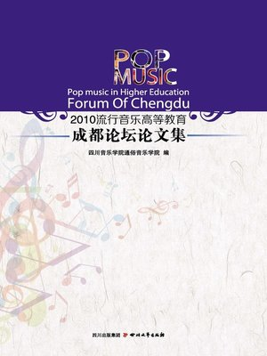 cover image of 2010流行音乐高等教育成都论坛论文集