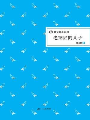 cover image of 曹文轩小说馆:老铜匠的儿子