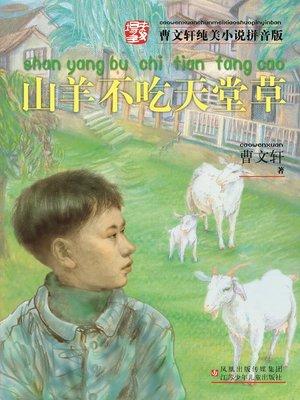 cover image of 山羊不吃天堂草