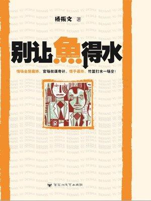 cover image of 别让鱼得水