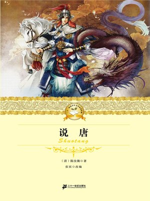 cover image of 说唐