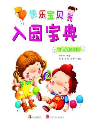 cover image of 快乐宝贝入园宝典 · 生活心理准备