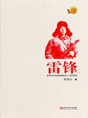 cover image of 雷锋