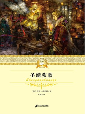 cover image of 圣诞欢歌