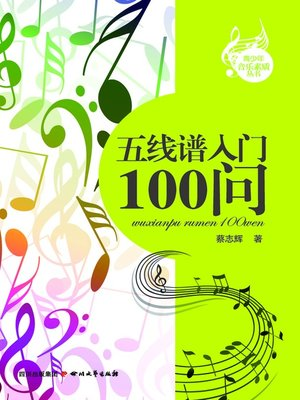 cover image of 五线谱入门100问