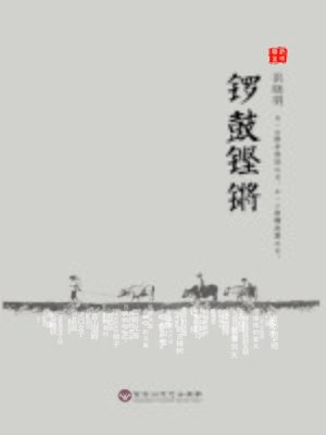 cover image of 锣鼓铿锵