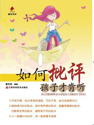 cover image of 如何批评孩子才肯听