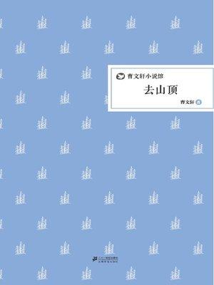 cover image of 曹文轩小说馆:去山顶