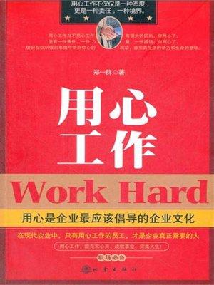 cover image of 用心工作