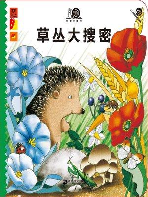 cover image of 科普翻翻书 · 草丛大搜密