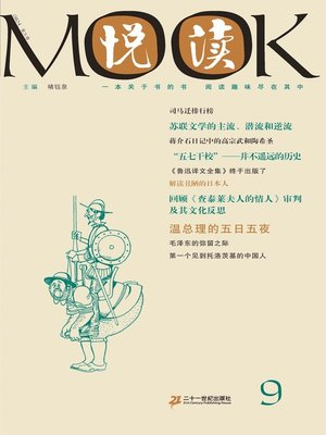 cover image of 悦读MOOK(第九卷)