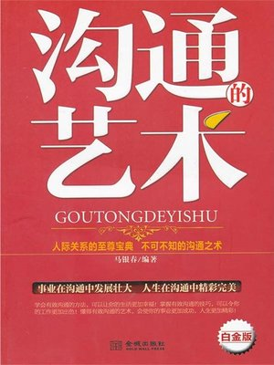 cover image of 沟通的艺术