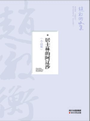 cover image of 居士林的阿辽沙
