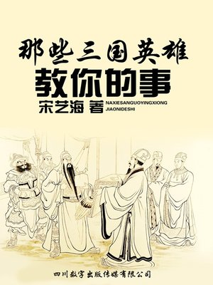 cover image of 那些三国英雄教你的事