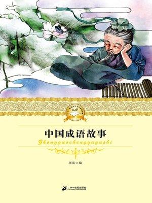 cover image of 中国成语故事