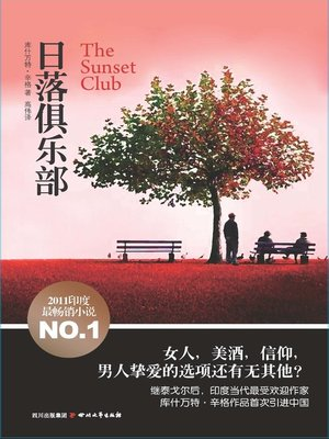 cover image of 日落俱乐部