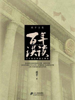 cover image of 百年误读