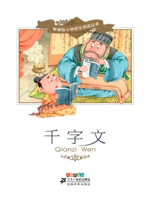 cover image of 千字文