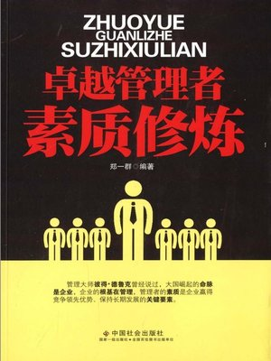 cover image of 卓越管理者素质修炼