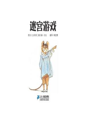 cover image of 迷宫游戏·艾特熊和赛娜鼠 5