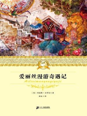 cover image of 爱丽丝漫游奇遇记