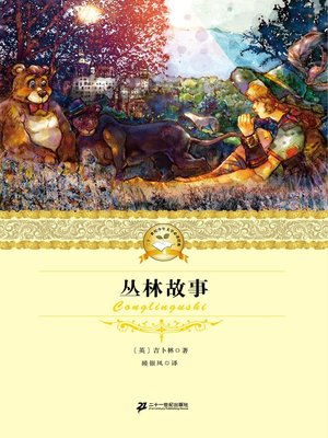 cover image of 丛林故事