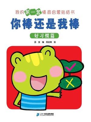 cover image of 你棒还是我棒:好习惯篇