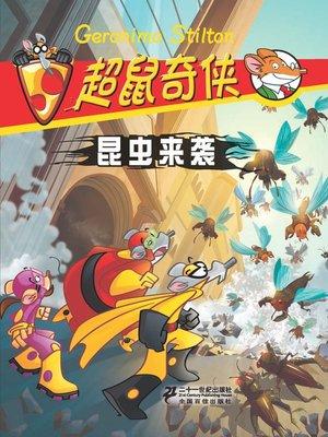cover image of 昆虫来袭·超鼠奇侠 3