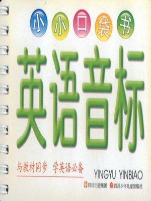 cover image of 小小口袋书 · 英语音标