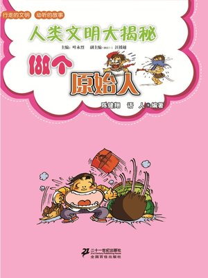 cover image of 做个原始人
