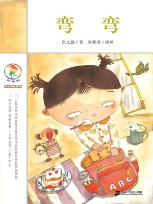 cover image of 弯弯
