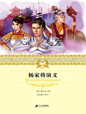 cover image of 杨家将演义