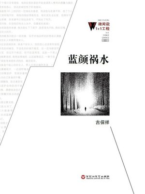 cover image of 蓝颜祸水