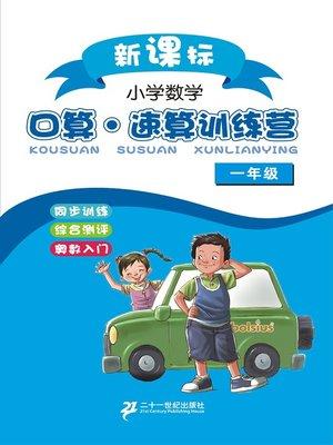 cover image of 口算速算训练营一年级