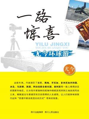 cover image of 一路惊喜:尤今环球游