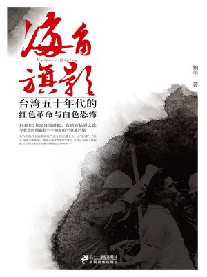 cover image of 海角旗影: 台湾五十年代的红色革命与白色恐怖