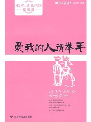 cover image of 爱我的人请举手 · 微型小说超人气读本