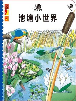 cover image of 科普翻翻书 · 池塘小世界