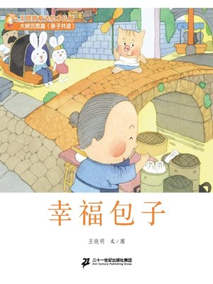 cover image of 幸福包子