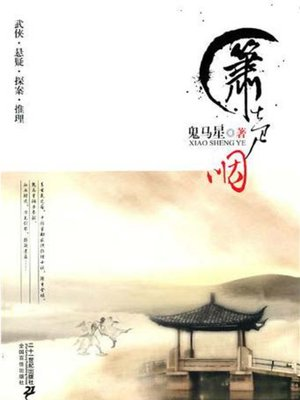 cover image of 箫声咽