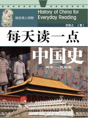 cover image of 每天读一点中国史·两宋—民国卷