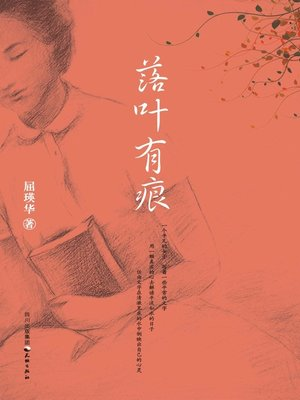 cover image of 落叶有痕