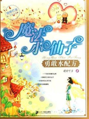cover image of 勇敢水配方