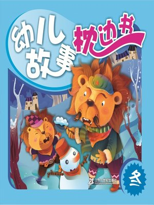 cover image of 幼儿故事枕边书 · 冬