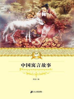 cover image of 中国寓言故事